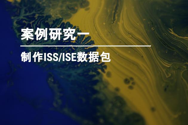 制作ISS/ISE数据包