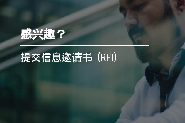 提交信息邀请书(RFI)