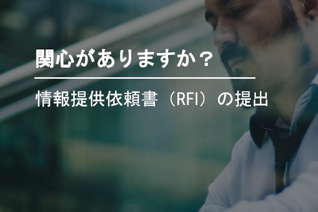情報提供依頼書(RFI)の提出